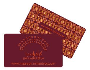 http://shiraz522.persiangig.com/image/magraph%20Vector/card-visit-Vector.jpg