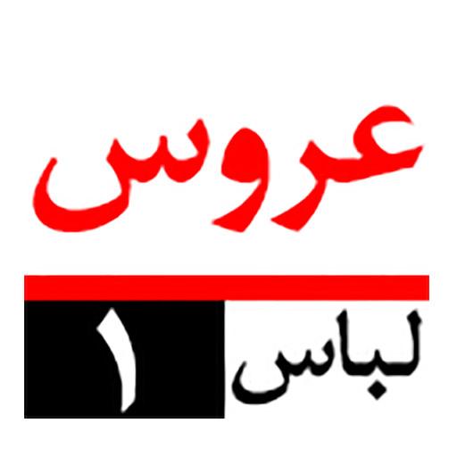 http://shiraz522.persiangig.com/nemone/ICON.jpg