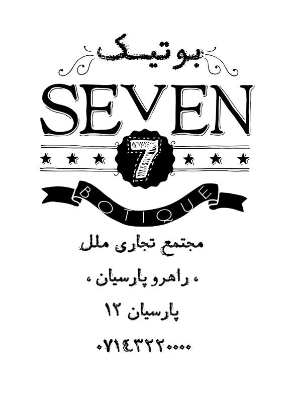 http://shiraz522.persiangig.com/nemone/Seven-Pocket.jpg
